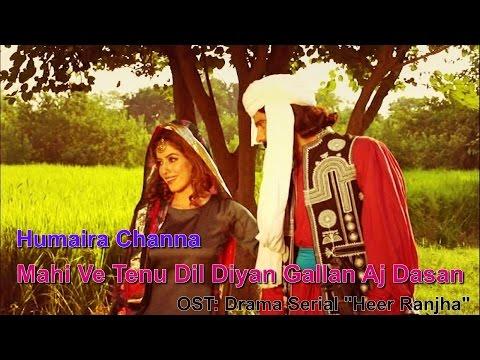 Mahi Ve Tenu Dil Diyan Gallan Aj Dasan | Humaira Channa | Heer Ranjha | Punjabi | Folk