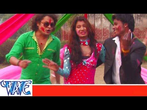 कलs कलs भतार बदलइया Kala Kala Bhatar Badlayiya - Chokh Pichkari - Bhojpuri Hot Holi Songs 2015 HD