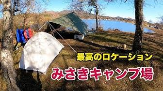 岬 場 大間々 キャンプ 大間々 岬