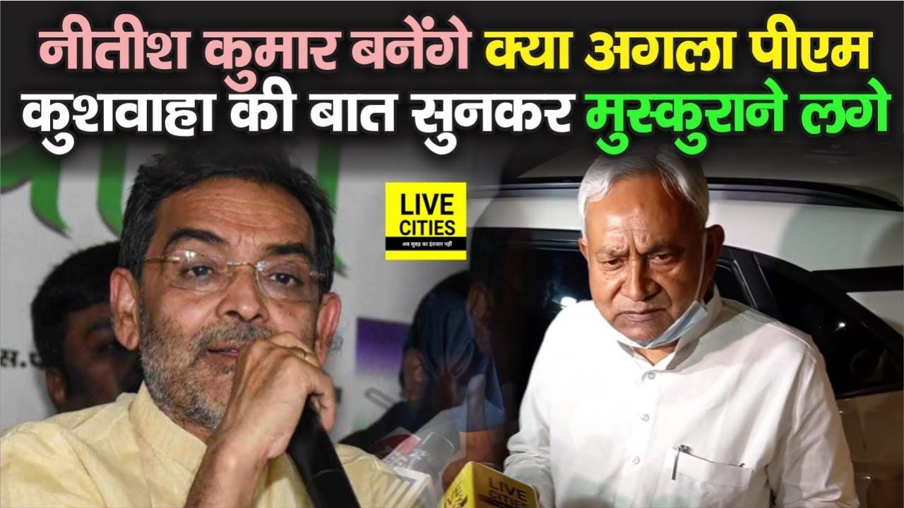 CM Nitish Kumar ने JDU को लेकर क्या कहा, Upendra Kushwaha की PM Material वाली बात पर मुस्कुराने लगे