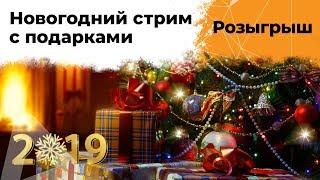 Новогодний стрим с подарками от Дедушки Мороза (Левши)!