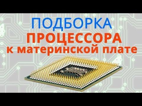 Как подобрать процессор к материнской плате