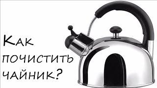 Как почистить чайник(, 2015-10-05T07:51:48.000Z)