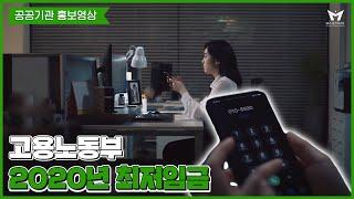 [홍보영상] 공공기관 홍보영상 고용노동부 2020 최저…