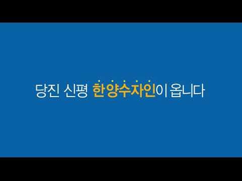 한양수자인 분양 광고