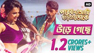 Ure Geche   পারবো না আমি ছাড়তে তোকে   Full Video Song  Bonny   Koushani   Raj Chakraborty   2015