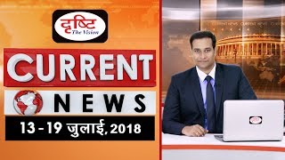 Current News Bulletin for IAS/PCS - (13th - 19th July 2018)