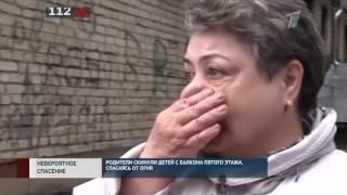 видео Семья выпрыгивала с 5-го этажа горящего дома. Струнино, Владимирская область