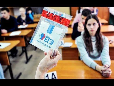 ЕГЭ 2019: ОБЫСКИ, ШПИОНЫ И ДРАКИ С ПОЛИЦИЕЙ. ЕГЭ 2019 реакции после экзамена. Новости.