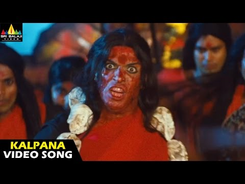 Kalpana Songs | Kalpana Video Song | Upendra, Saikumar, Lakshmi Rai | Sri Balaji Video
