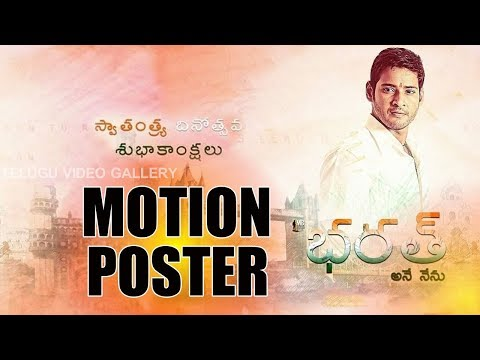 Mahesh Babu Bharat Anu Nenu Independence Day Special First Look Motion Poster | #mahesh24