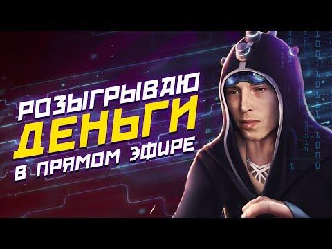 Розыгрыш бабосика на стриме   казино онлайн    Джакарти   Игровые автоматы   Лудомания