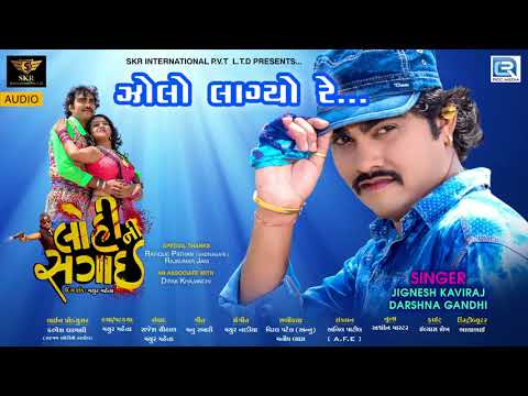 Jignesh kaviraj - Zolo Lagyo Re | LOHINI SAGAI | Audio Song | New Gujarati Movie Song 2017