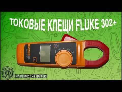 Мультиметр Fluke T5-1000