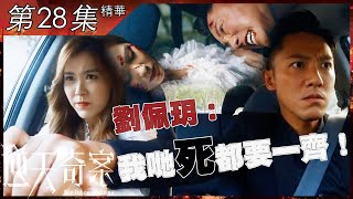 逆天奇案|第28集加長版精華 劉佩玥:我哋死都要一齊!|張頴康|馮盈盈