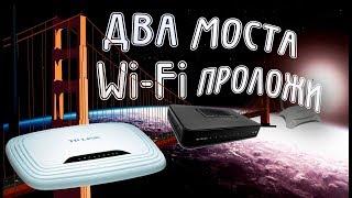 Як створити подвійний міст Wi-Fi WDS