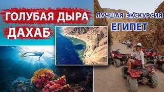 ДАХАБ ГОЛУБАЯ ДЫРА Квадроциклы Лучшая экскурсия в Египте Египет Дахаб Экскурсия