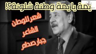جبار صدام الوطن