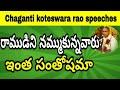 రాముడిని నమ్ముకున్నావారికి ఇంత సంతోషమా Chaganti Koteswara Rao A Golden Speeches