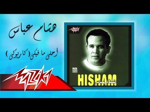 Ahla Ma Fiki Karaoke - Hesham Abbas أحلى ما فيكي كاريوكي - هشام عباس