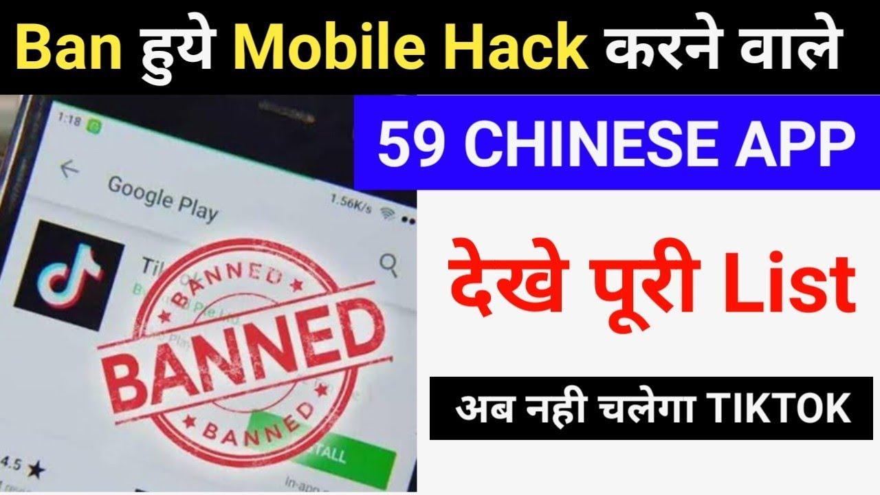 List of banned 59 Chinese app in india | देखे कौन कौन से App पर लगी रोक