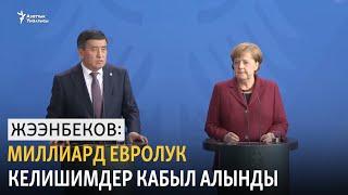 Жээнбеков: Миллиард евролук келишимдер кабыл алынды