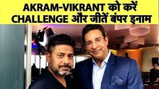 Ulta Fullta में करें Vikrant Gupta और Wasim Akram की टीम को Challenge