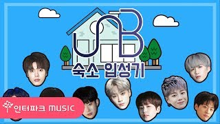 [Special Clip] UNB 리얼리티 : 숙소 입성기 (UNB moving into new residence)