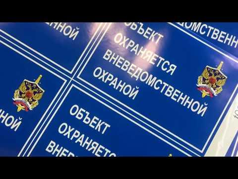 Наклейка Объект охраняется вневедомственной охраной T0385