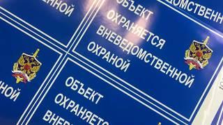 Gambar cover Наклейка Объект охраняется вневедомственной охраной t0385