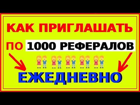 РАБОЧИЙ СПОСОБ КАК БЫСТРО ПРИВЛЕЧЬ 1000 РЕФЕРАЛОВ В ЛЮБОЙ ПРОЕКТ