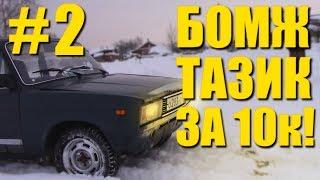 ВАЗ 2105 за 10.000 рублей / Вторая часть / Оно живое (и едет)
