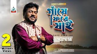 gaye fira jai গাঁয়ে ফিরা যাই by andrew kishore sangeeta