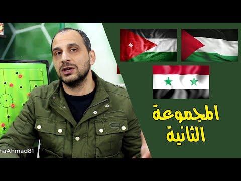 نهائيات امم اسيا 2019 تحليل وتوقعات للمجموعة الثانية - سوريا - الاردن - فلسطين - استراليا