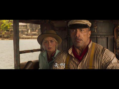 幻險森林奇航 (Jungle Cruise)電影預告
