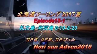 北海道ツーリング2017夏 Episode15-1(徳島~留萌~北見)三年連続北海道バイク旅スタート!