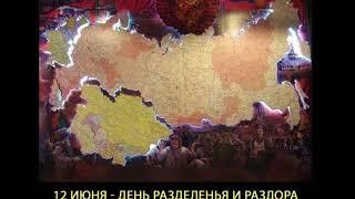 12 июня день позора России Александр Харчиков