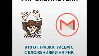 Отправка писем с вложениями на PHP. PHPMailer