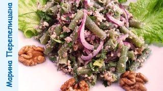 Салат со стручковой зелёной фасолью