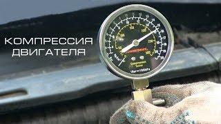 видео Компрессия в цилиндрах и степень сжатия двигателя