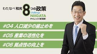 わたなべ和光8つの政策 | Vol.02