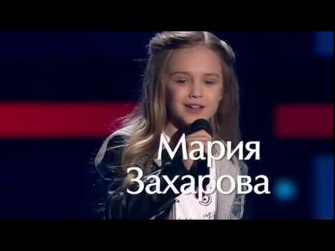 """Маленькая """"Шакира"""" на Голос дети 4 I Мария Захарова- Demons"""