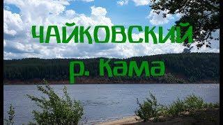 Чайковская рыбалка р. Кама | Deaf Fishing