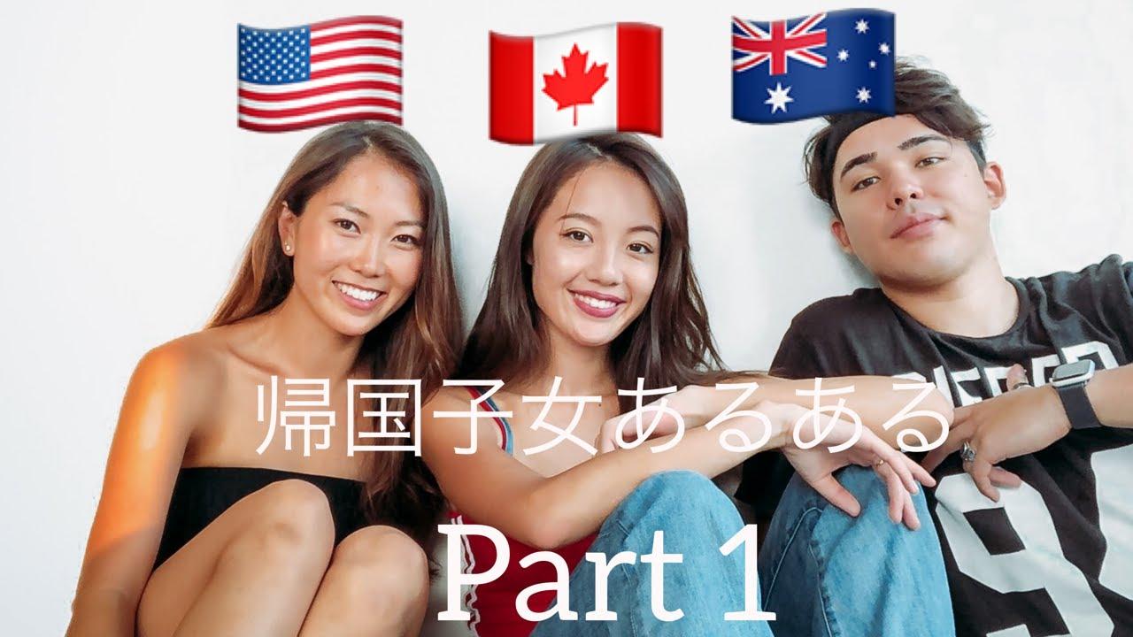 帰国子女あるある Part 1 Cultural Differences Japanese Vs