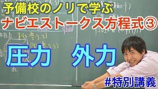 【大学物理】ナビエストークス方程式③(圧力・外力)/全4回【流体力学】
