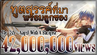 The Cab - Angel With A Shotgun Cover (ภาษาไทย) Ver.Thai Male | ToNy_GospeL