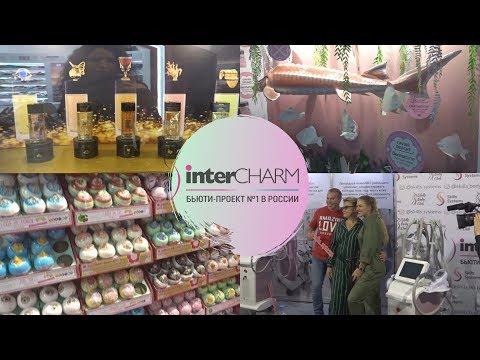 InterCHARM - Самая масштабная выставка в бьюти индустрии
