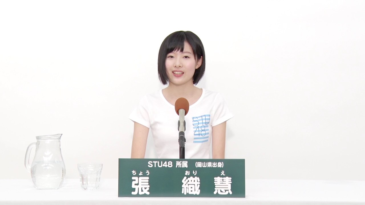 STU48 張織慧 (Orie Cho) - YouT...