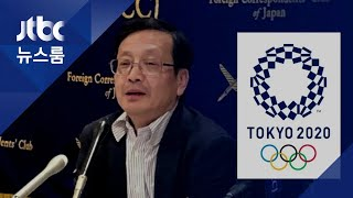 """일 바이러스 학자 """"지금 상태라면 올림픽 개최 힘들다"""" /. JTBC 뉴스룸"""