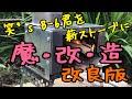 [プリコネ]ゴブリングレート ゴーストファーザー チエル 魔改造してみた!(笑) - YouTube